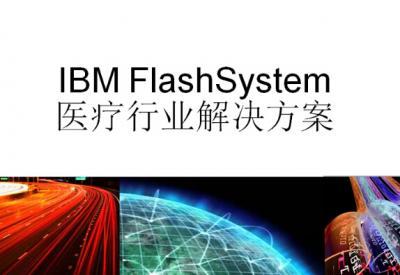 IBM FlashSystem医疗行业解决方案