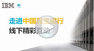 走进中国民生银行线下活动精彩互动