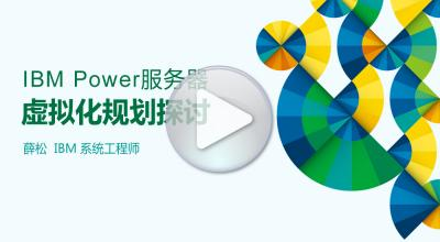 IBM Power服务器虚拟化规划探讨