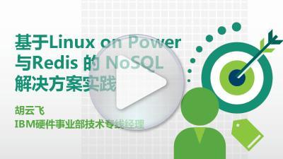 基于Linux on power的Redis和NoSQL解决方案实践