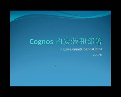 Cognos 的安装和部署(1)
