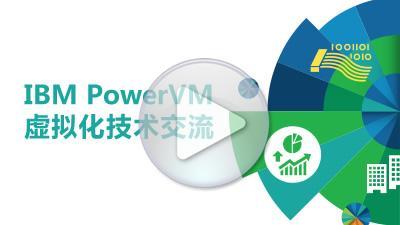 IBM PowerVM虚拟化技术交流