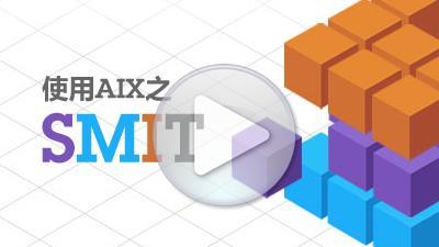 《UNIX入门之路》第五幕:使用AIX之SMIT