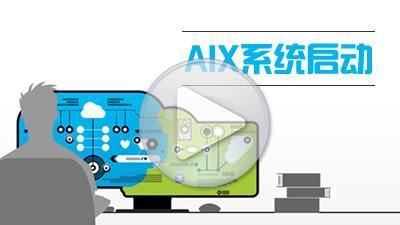 《UNIX入门之路》第四幕:AIX系统启动