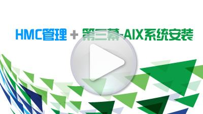 《UNIX入门之路》第二幕:HMC管理+第三幕-AIX系统安装