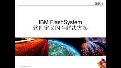IBM FlashSystem软件定义闪存解决方案