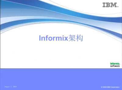 Informix数据库架构介绍