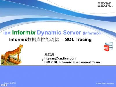 Informix数据库性能调优(一)