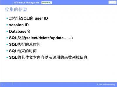 Informix数据库性能调优(二)