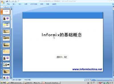 Informix教程(二):Informix数据库基础概念讲解(一)