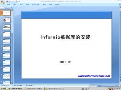 Informix教程(一):Informix数据库的安装关键点和关键步骤