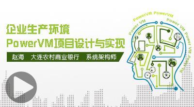 PowerVM 项目设计与实现实践案例分享——大连农商行赵海