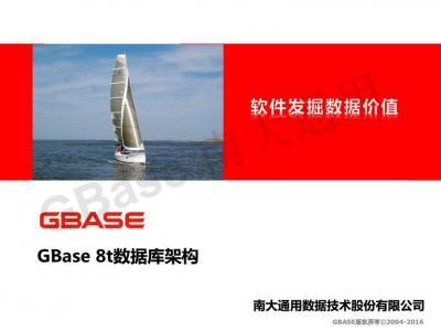 谭老师系列课程第一节——GBase 8t数据库架构