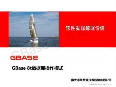 谭老师系列课程第四节——GBase 8t数据库操作模式