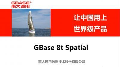 GBase 8t 空间数据库演示视频