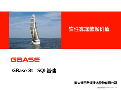 GBase 8t SQL基础(工程师认证课程)