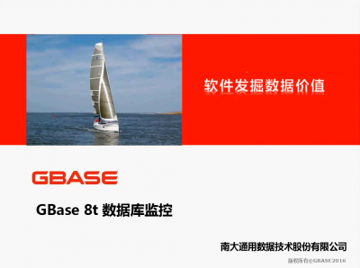 GBase 8t数据库监控(工程师认证课程)
