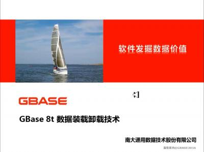 GBase 8t数据装载卸载技术(工程师认证课程)