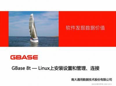 谭老师系列课程第二节——LINUX上GBase 8t的安装设置和管理、连接