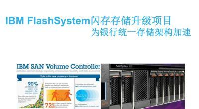 IBM FlashSystem闪存存储升级项目