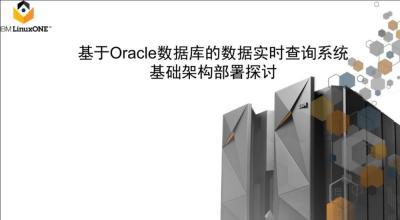 基于Oracle数据库的数据实时查询系统基础架构部署探讨
