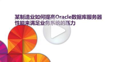 某制造业如何提高Oracle数据库服务器性能来满足业务系统的压力