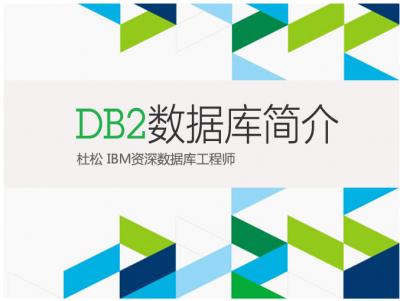 DB2数据库简介