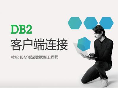 DB2客户端连接
