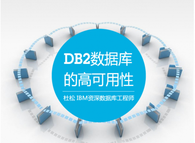 DB2数据库的高可用性
