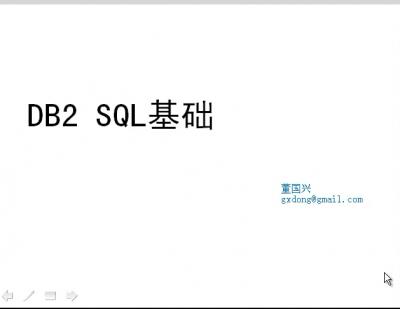 DB2 SQL基础