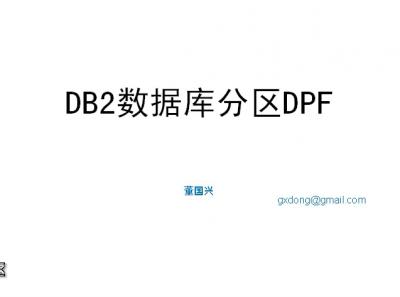 DB2数据库分区DPF