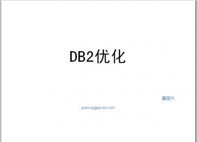 DB2优化