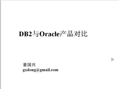 DB2和Oracle产品对比