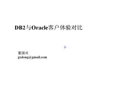 DB2和Oracle客户体验对比