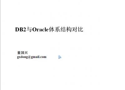 DB2和Oracle体系结构对比
