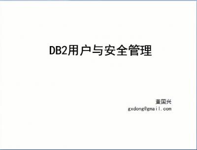 DB2用户与安全管理
