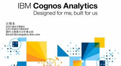 Cognos Analytics 11.0新技术介绍