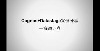 海通证券Cognos+Datastage应用案例分享