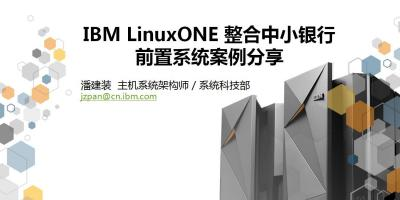 IBM LinuxONE整合中小银行前置系统案例分享