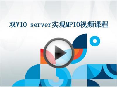 双VIO server实现MPIO视频课程详细实操讲解
