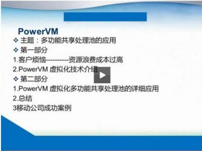 PowerVM虚拟化 多功能共享处理池详细应用教程