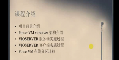 PowerVM-VIOSERVER 实战操作讲解