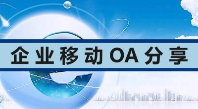 企业移动OA分享-熊春霞