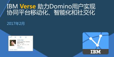 IBM Verse助力Domino用户实现协同平台移动化、智能化和社交化