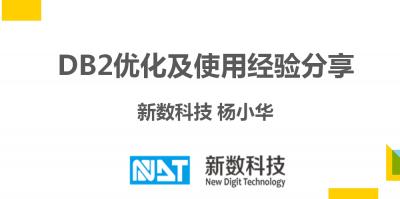 DB2数据库优化及使用经验分享——新数科技