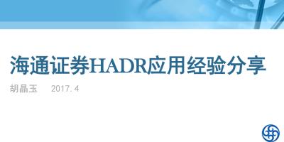 DB2数据库HADR应用经验分享——海通证券