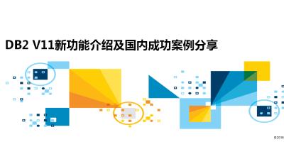 DB2 V11新功能介绍及国内成功案例分享——IBM