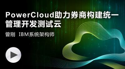 IBM PowerCloud助力券商构建统一管理开发测试云