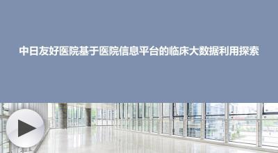 中日友好医院基于医院信息平台的临床大数据利用探索