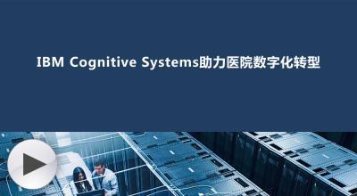 IBM Cognitive Systems 助力医院数字化转型
